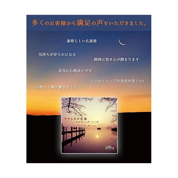 やすらぎの音楽~ケルティック・ハープ~の紹介画像2