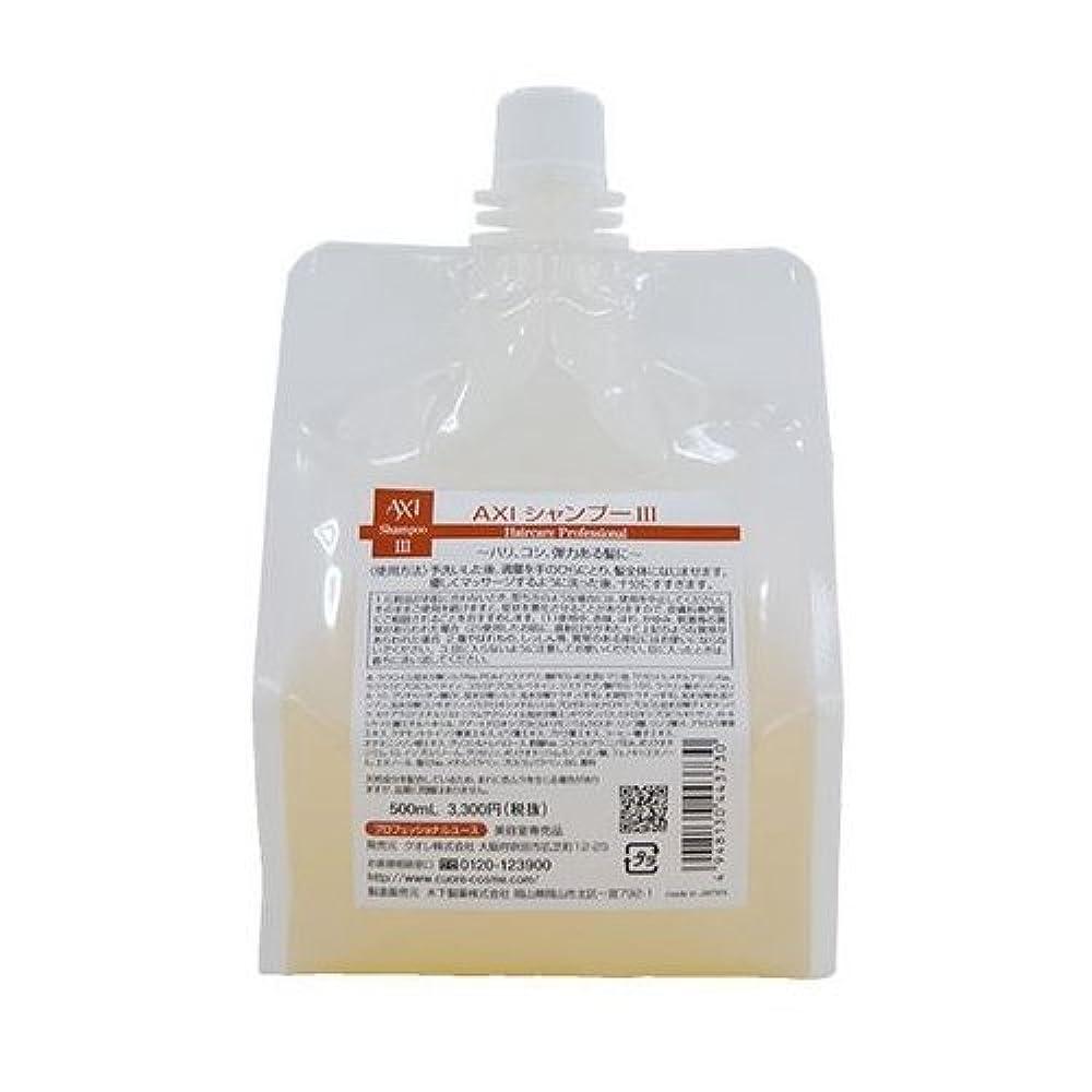 第五根拠水新製品 クオレ AXI シャンプー Ⅲ 500ml 詰替え用