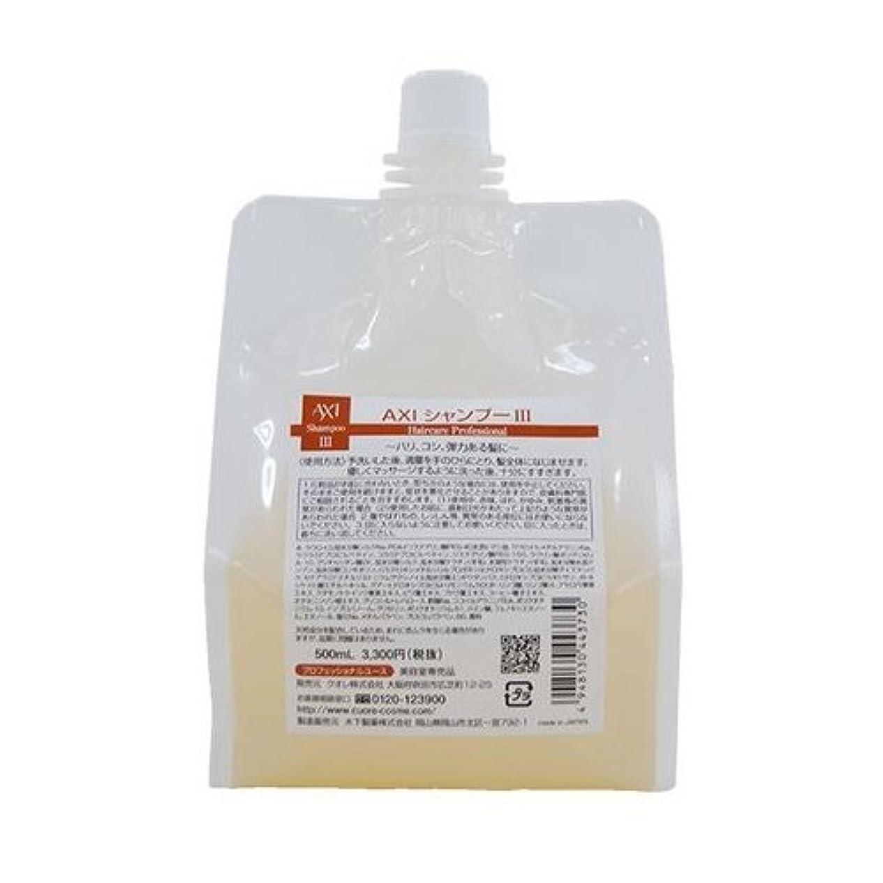 池つぶやき首新製品 クオレ AXI シャンプー Ⅲ 500ml 詰替え用