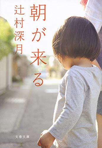 [画像:朝が来る (文春文庫)]