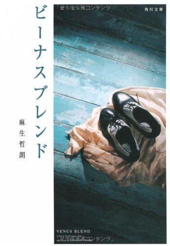 ビーナスブレンド (角川文庫)の詳細を見る