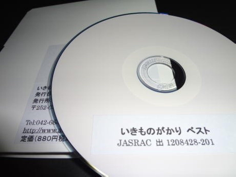 週末対処終了するギターコード譜シリーズ(CD-R版)/いきものがかり ベスト(全47曲)