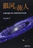 銀河の旅人―人類は地球に乗って銀河を旅する生物