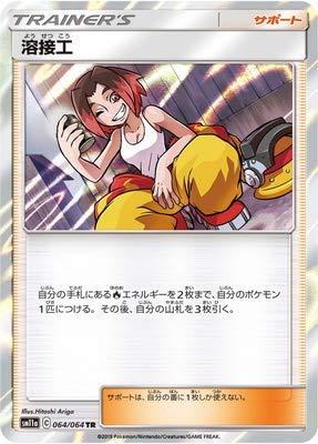 ポケモンカードゲーム/PK-SM11a-064 溶接工 TR