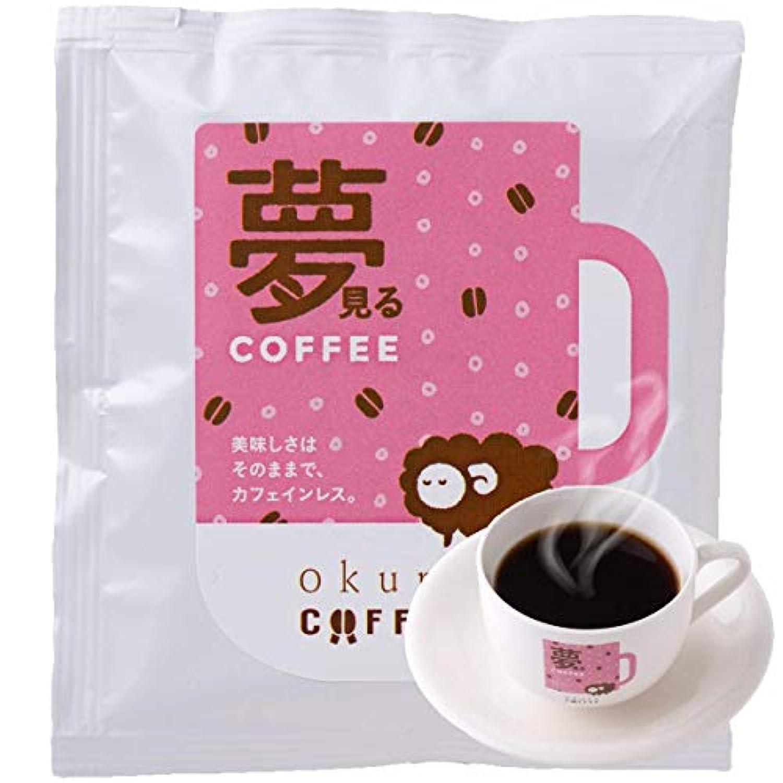 (赤ちゃんまーけっと) コーヒーギフトセット ドリップ コーヒー 【夢】10パック