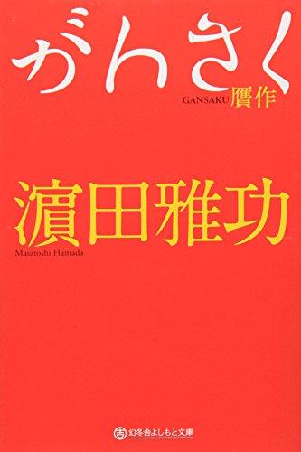 がんさく (幻冬舎よしもと文庫)