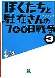 ぼくたちと駐在さんの700日戦争 (3) (小学館文庫)