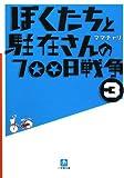 ぼくたちと駐在さんの700日戦争〈3〉 (小学館文庫)
