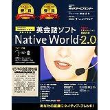 Native World Ver.2.0 スターター教材 ビジネス会話(国内)編