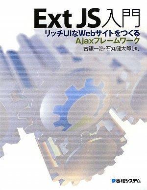 ExtJS入門リッチUIなWebサイトをつくるAjaxフレームワークの詳細を見る