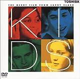 キッズ [DVD] 画像