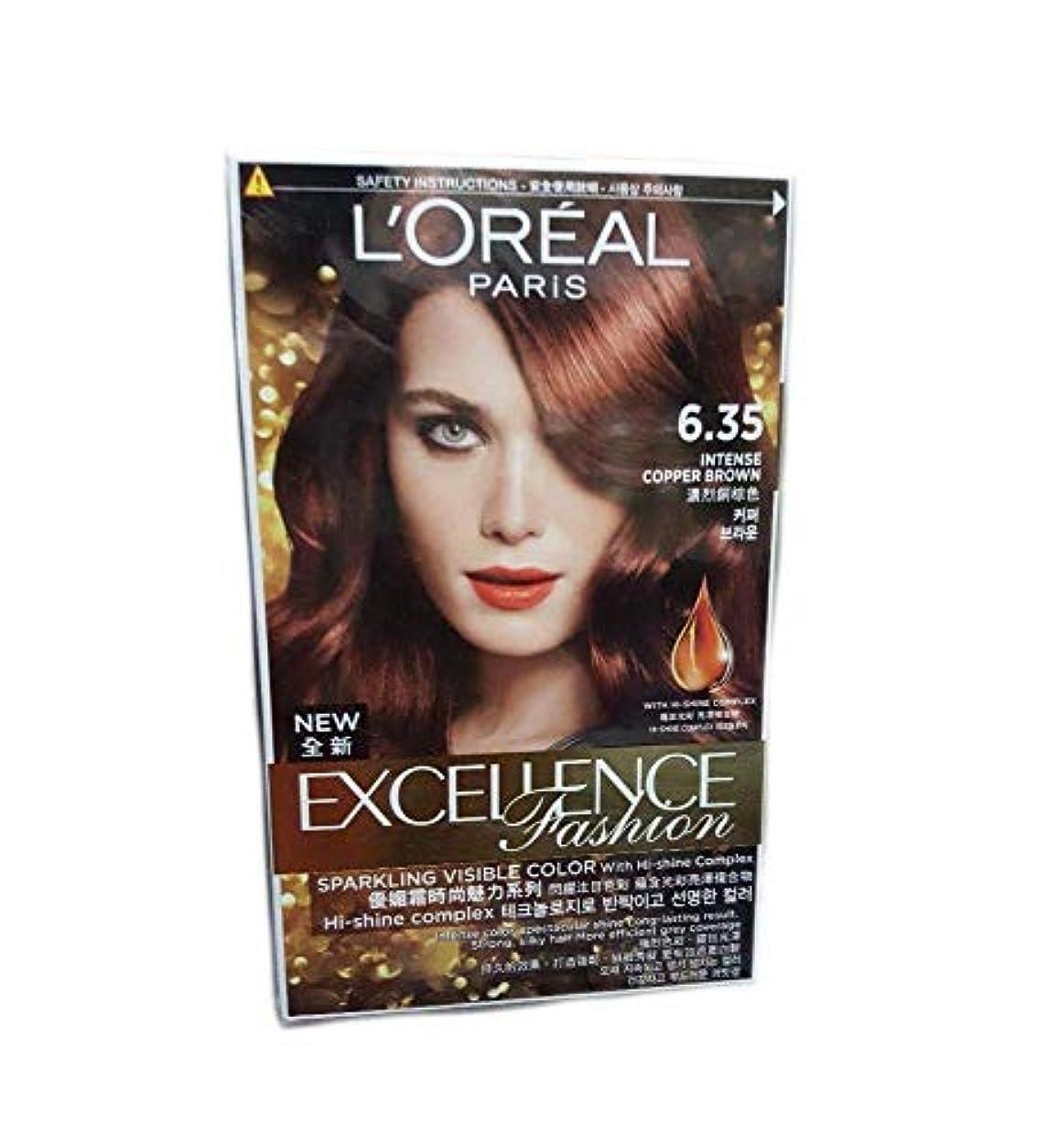 見える給料女王Loreal 強烈な赤茶色の卓越したファッション優れた6.35 1