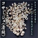 コサージュ(清純)No.8985