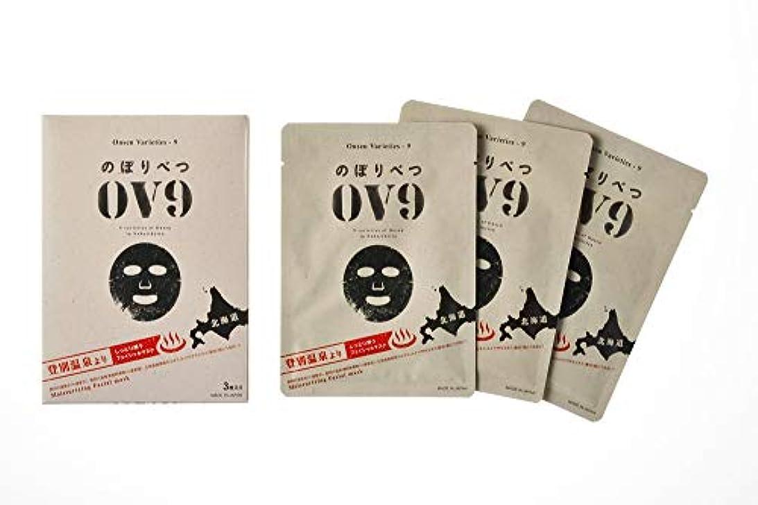百占めるスタッフOnsen Varieties-9 OV9 フェイスマスク