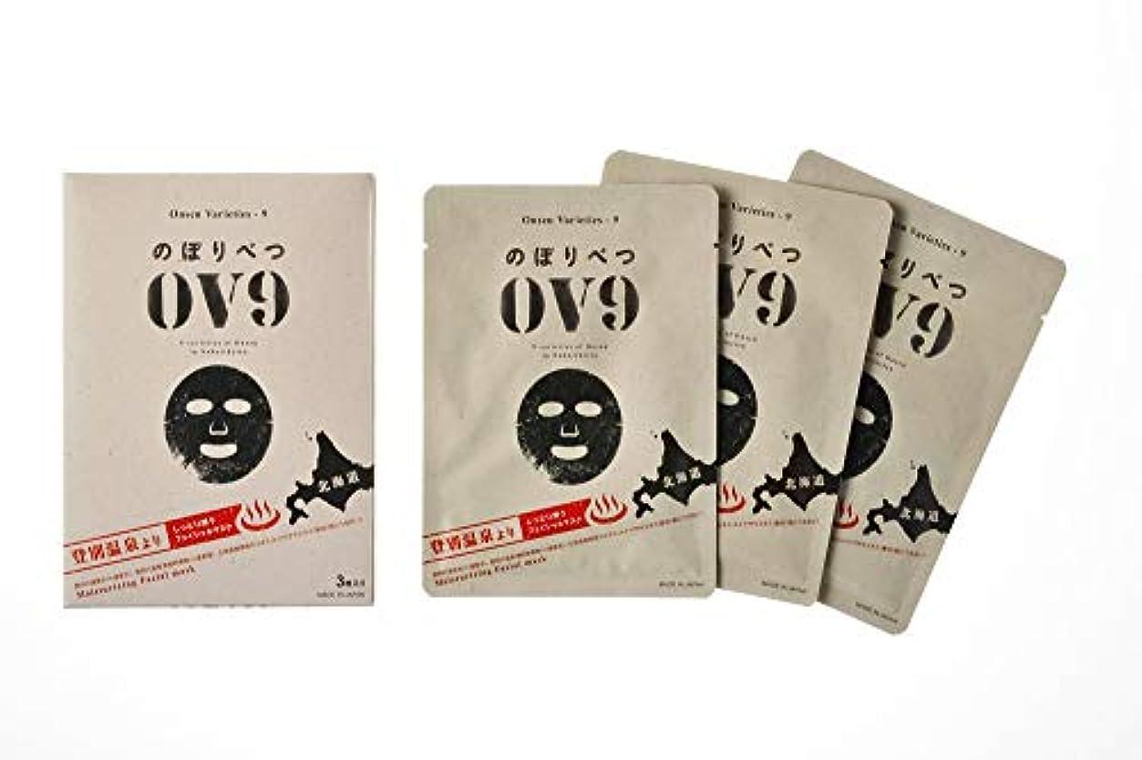 ダイアクリティカル時間アサーOnsen Varieties-9 OV9 フェイスマスク