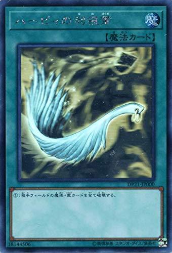 【シングルカード】DP21)ハーピィの羽根箒/魔法/ホログラフィック/DP21-JP000