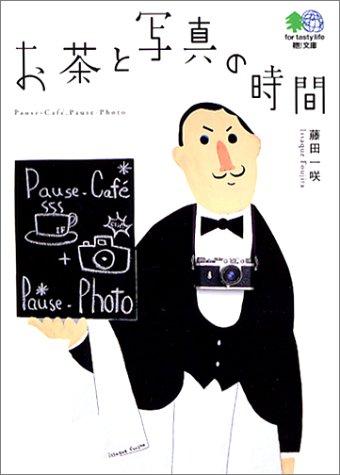 お茶と写真の時間 (エイ文庫)