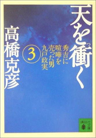 天を衝く(3) (講談社文庫)の詳細を見る