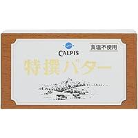 [冷蔵] カルピス 特撰バター(食塩不使用) 450g