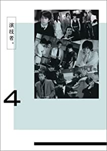 演技者。 2ndシリーズ Vol.4 (初回限定版) [DVD]