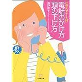 電話のかけ方頭の下げ方―社会人マナー入門 (小学館文庫)