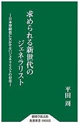 求められる新世代のジェネラリスト ―日本型経営に欠かせないジェネラリストの存在― (静岡学術出版教養新書)