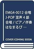 EMG4-0012 合唱J-POP 混声4部合唱/ピアノ伴奏 はなまるぴっぴはよいこだけ(A応P)