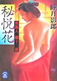 秘悦花―蜜猟人・朧十三郎  / 睦月 影郎 のシリーズ情報を見る