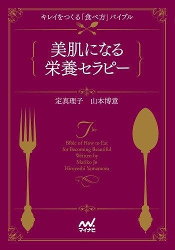 美肌になる栄養セラピー ~「キレイ」をつくる食べ方バイブル~ (マイナビ文庫)