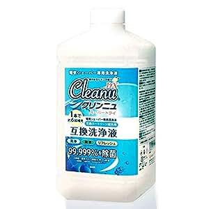 クリンニュ ブラウン シェーバー用 アルコール互換洗浄液 1ボトル1リットル(カートリッジ約6個分)
