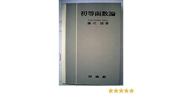 初等函数論 (1954年) | 能代 清 ...