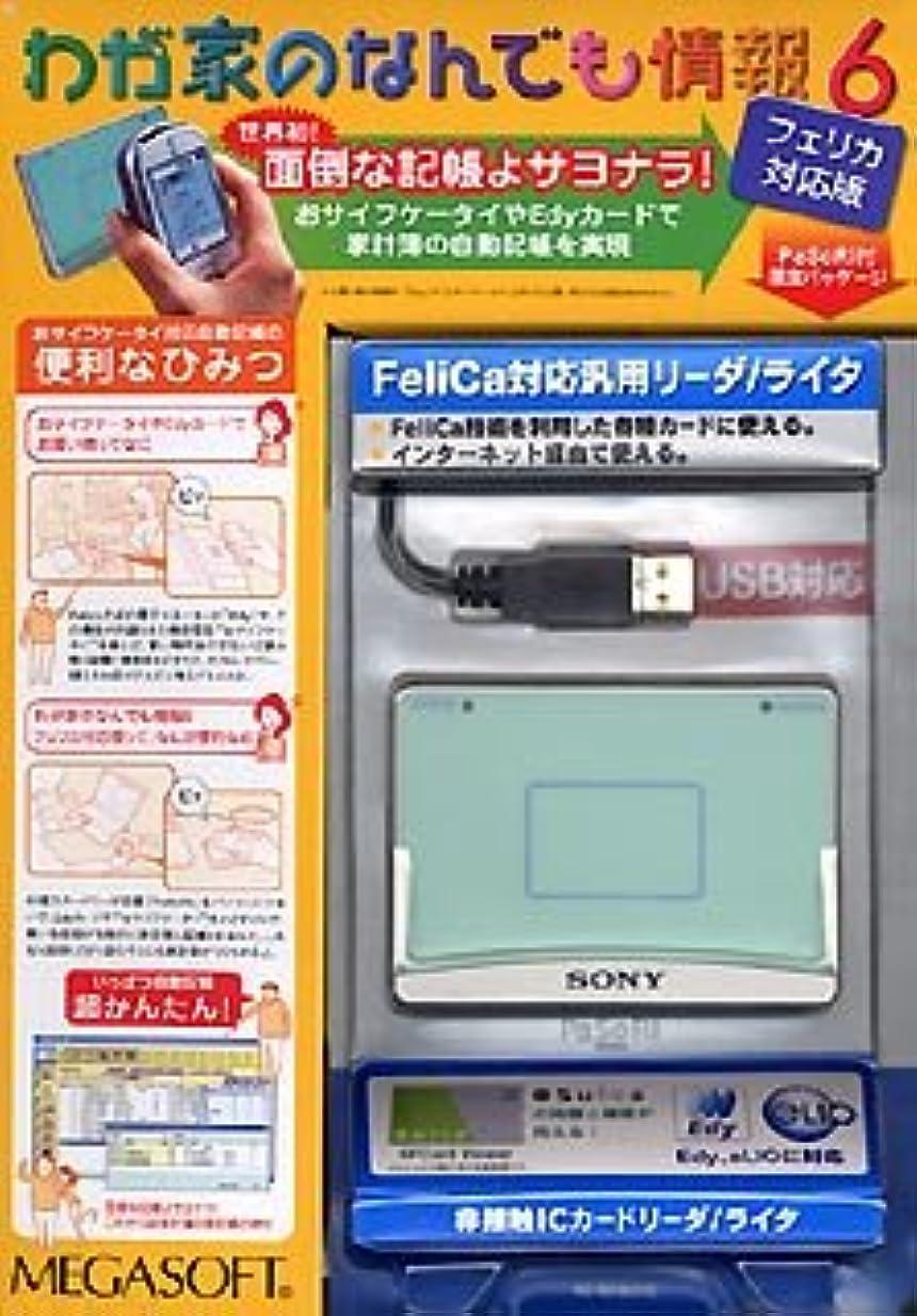 パール再び野心わが家のなんでも情報 6 フェリカ対応版 PaSoRi付限定パッケージ