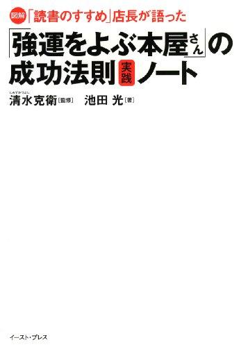 図解 「読書のすすめ」店長が語った「強運をよぶ本屋さん」の成功法則実践ノート (East Press Business)の詳細を見る