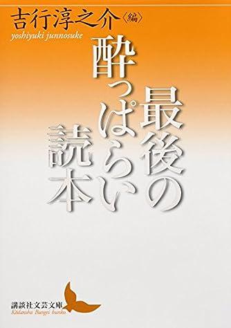 最後の酔っぱらい読本 (講談社文芸文庫)