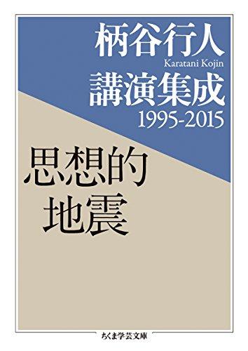 柄谷行人講演集成1995-2015 思想的地震 (ちくま学芸文庫)