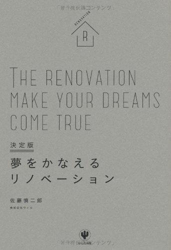 決定版 夢をかなえるリノベーションの詳細を見る