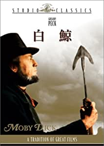 白鯨 [DVD]