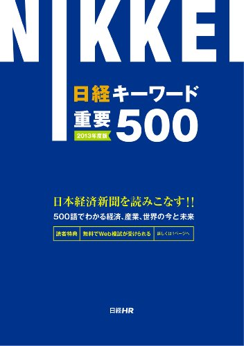 日経キーワード重要500 2013年度版の詳細を見る
