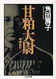 甘粕大尉 (ちくま文庫)