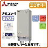 【インターホンリモコン付】 三菱電機 電気温水器 370L 自動風呂給湯タイプ エコオート SRT-J37CDH5