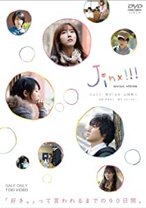 ジンクス!!! スペシャルエディション(初回生産限定) [DVD]