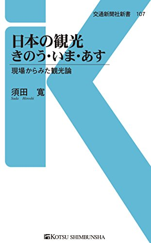 日本の観光きのう・いま・あす (交通新聞社新書)の詳細を見る
