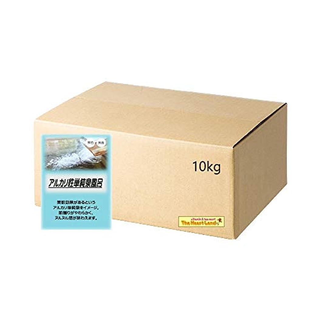 郵便物誇張する機転アサヒ入浴剤 浴用入浴化粧品 アルカリ性単純泉風呂 10kg