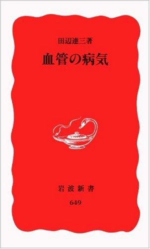 血管の病気 (岩波新書)の詳細を見る