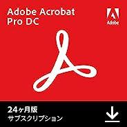 Adobe Acrobat Pro DC 24か月版(最新PDF) Windows/Mac対応 オンラインコード版