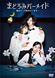 まどろみバーメイド DVD-BOX[HPBR-460][DVD] 製品画像