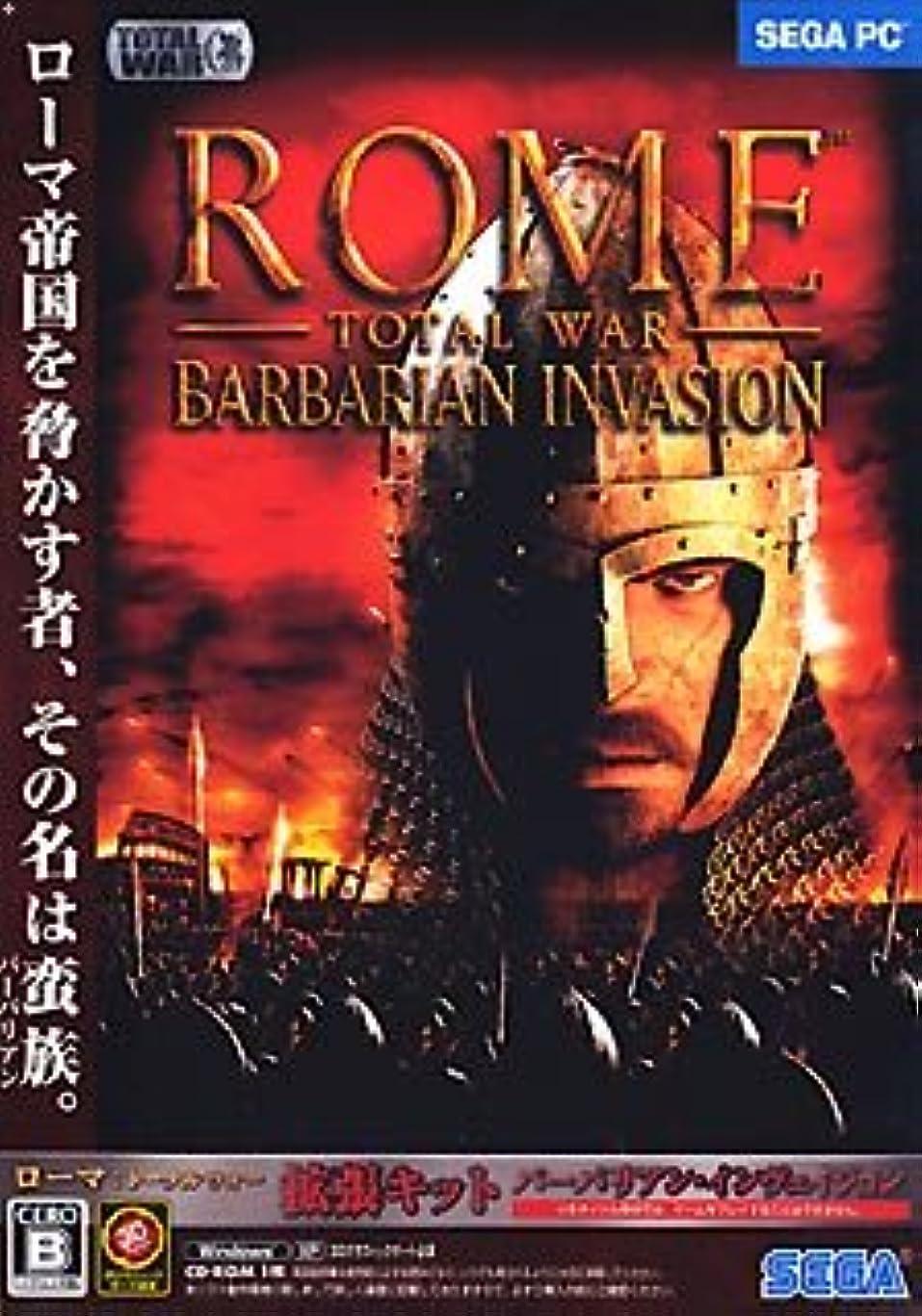 万歳資格グリットRome : Total war Barbarian Invasion