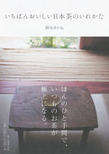 いちばんおいしい日本茶のいれかたの詳細を見る