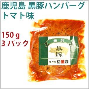 鹿児島 黒豚 ハンバーグ トマト味 150g 無添加  3パック