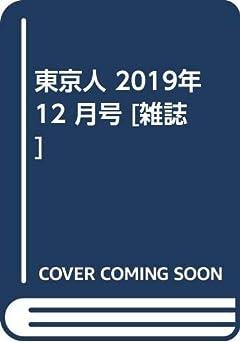 東京人 2019年 12 月号 [雑誌]